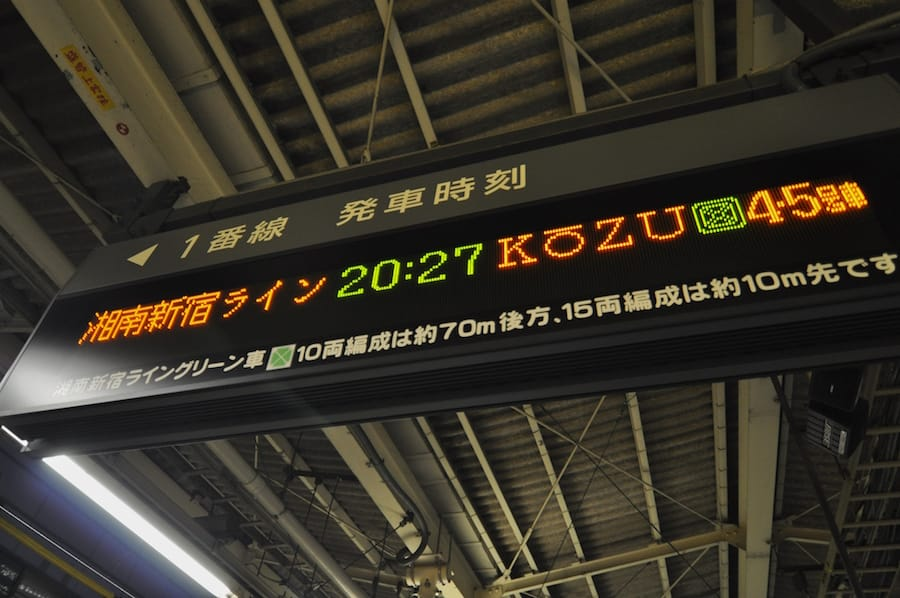 Photo - Japan Rail sign indicating the Shonan Shinjuku Line is bound for Kozu at 20:27